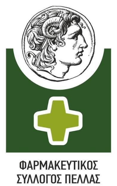 φαρμακευτικός σύλλογος Πέλλας